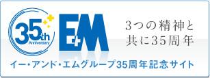 E&Mグループ35周年コンテンツ