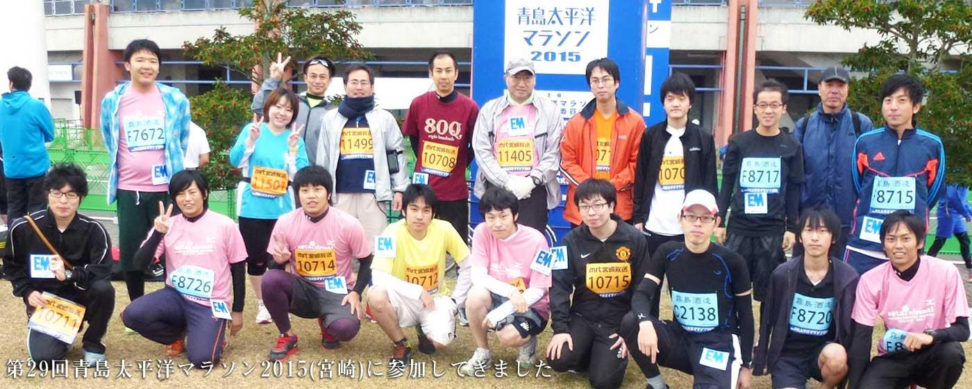 「第29回青島太平洋マラソン2015(宮崎)」に参加