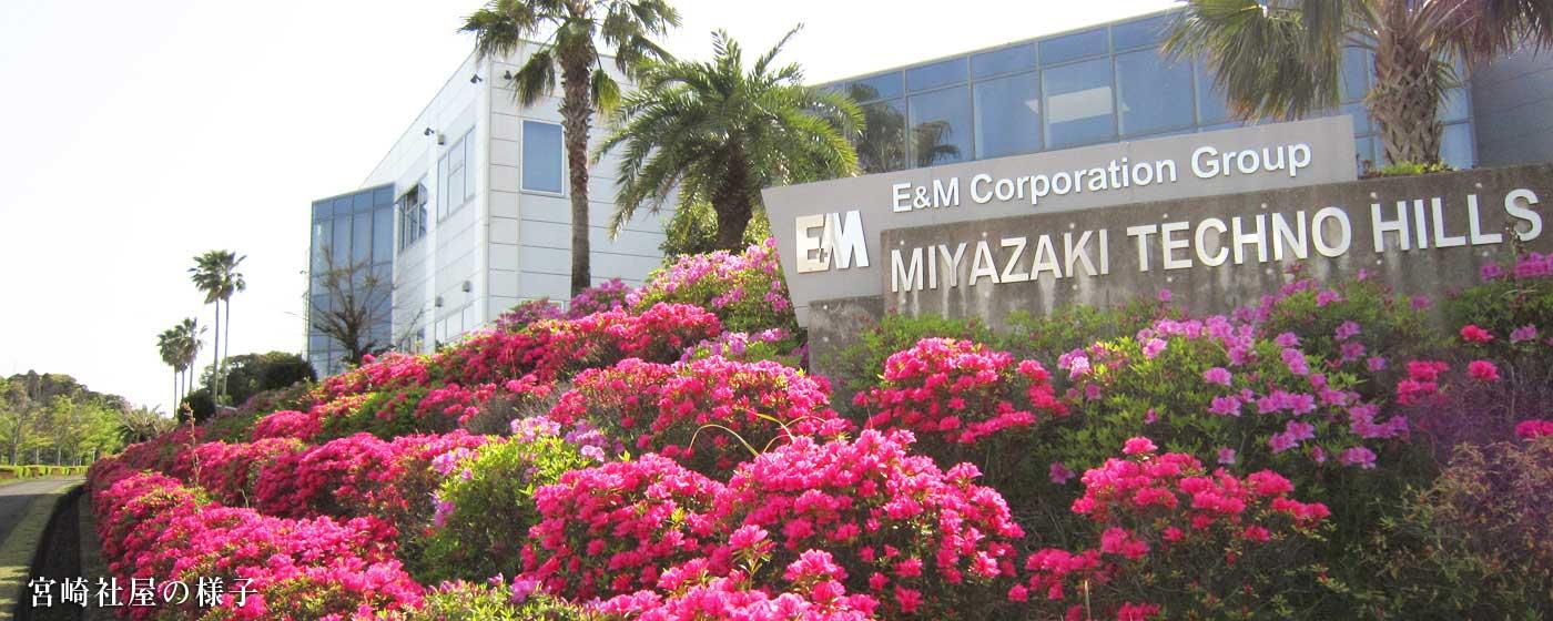 E&M宮崎事業所の様子