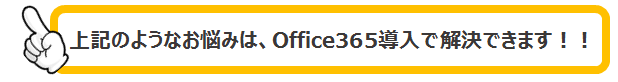 Office365_kaiketsu
